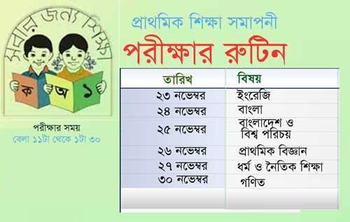 PSC Exam Schedule